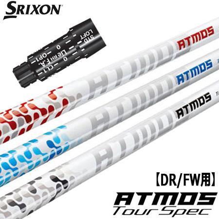 スリクソン スリーブ付きシャフト FUJIKURA ATMOS (Z785/Z765/Z565/Z945/Z745/Z545/Z925/Z725/Z525/ZF45)