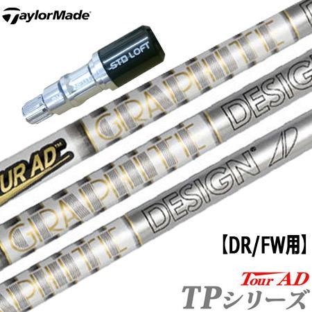 テーラーメイド シルバースリーブ付きシャフト TourAD TP (GLOIRE F2/Original One/M6/M5/M4/M3/M2/M1/RBZ/R15)