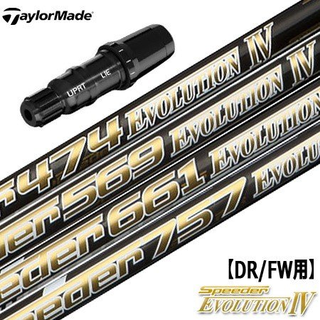 テーラーメイド ブラックスリーブ付きシャフト Speeder Evolution4 (Original One/M6/M5/M4/M3/M2/M1/RBZ/R15)