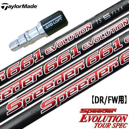 テーラーメイド シルバースリーブ付きシャフト Speeder Evolution TS (GLOIRE F2/Original One/M6/M5/M4/M3/M2/M1/RBZ/R15)