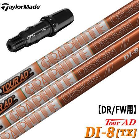 テーラーメイド ブラックスリーブ付きシャフト TourAD DI-8/TX (Original One/M6/M5/M4/M3/M2/M1/RBZ/R15)