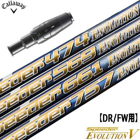 キャロウェイ スリーブ付きシャフト Speeder Evolution5 (EPIC FLASH/ROGUE/GBB/BIG BERTHA/XR16/815/816)