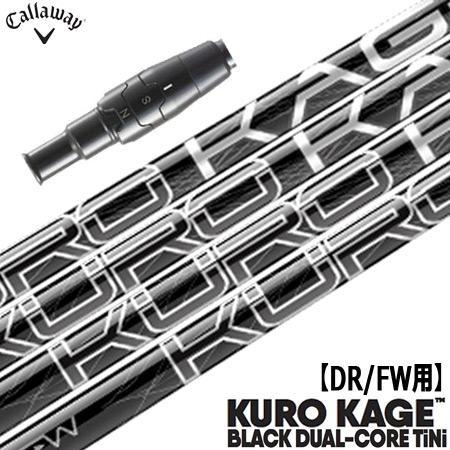 キャロウェイ スリーブ付きシャフト KUROKAGE 黒 DUAL-CORE TiNi (EPIC FLASH/ROGUE/GBB/BIG BERTHA/XR16/815/816)