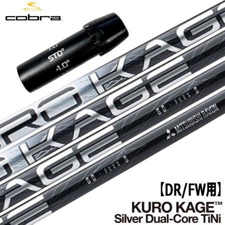 コブラ スリーブ付きシャフト KUROKAGE 銀 Dual-Core TiNi (F9/F8/F7/KING LTD/F6/FLY-Z/BIO CELL)