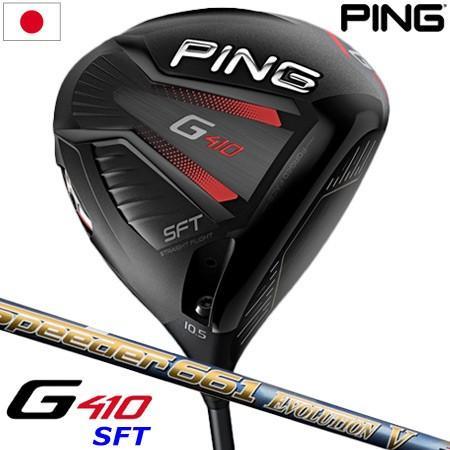 PING 2019 G410 SFT (ストレート・フライト・テクノロジー) ドライバー (Fujikura Speeder 661 Evolution5装着) 日本正規品