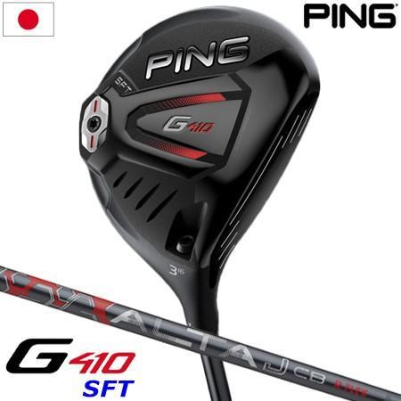 PING 2019 G410 SFT (ストレート・フライト・テクノロジー) フェアウェイウッド (PING Alta J CB 赤装着) 日本正規品