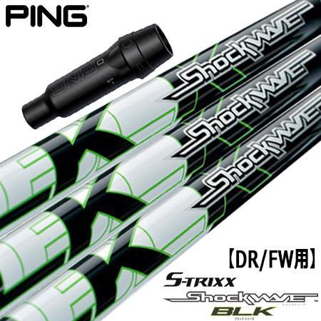 ピン スリーブ付きシャフト S-TRIXX ShockWAVE 黒 (G410/G400/G400 MAX/2016G/G30)