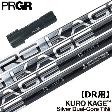 プロギア スリーブ付きシャフト KUROKAGE 銀 Dual-Core TiNi (2018RS/2018RSF/2017RS/2017RSF/G30/2016RS/2016RSF)