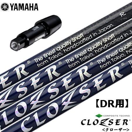 ヤマハ スリーブ付きシャフト CLOZSER (RMX118/RMX218/RMX116/RMX216)