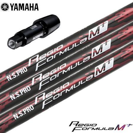 ヤマハ スリーブ付きシャフト N.S.PRO Regio Formula M+ (RMX118/RMX218/RMX116/RMX216)