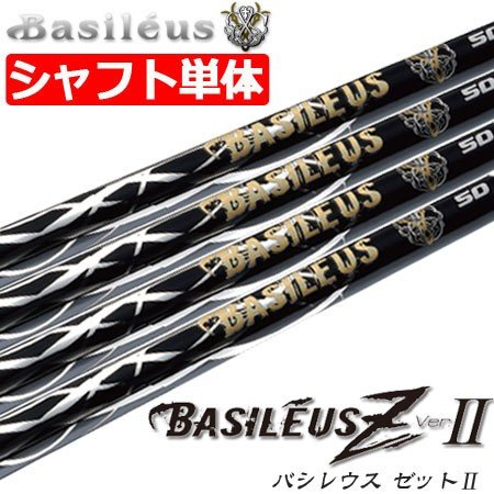トライファス Basileus ZII (バシレウス ゼット2)シリーズ [ウッド用カーボンシャフト単品] MEGASALE
