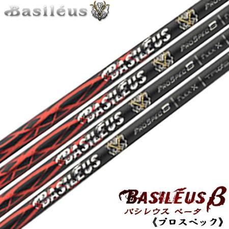 トライファス Basileus β ProSpec (バシレウス ベータ プロスペック) ウッド用カーボンシャフト