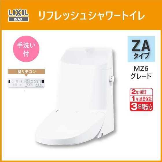 便器 リフレッシュシャワートイレ MM 手洗付 DWT-MM85 リフォーム用便器 LIXIL INAX リクシル