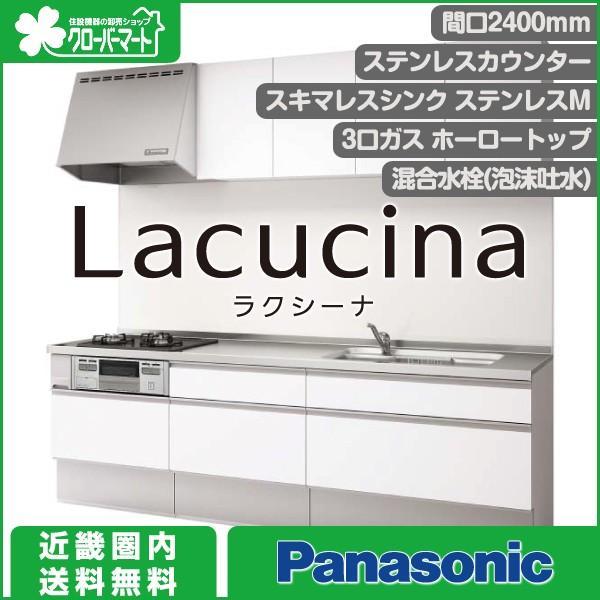Panasonic システムキッチン ラクシーナ 壁付I型2400mm シンプルプラン 幅600mmコンロプラン|jyu-setudepart