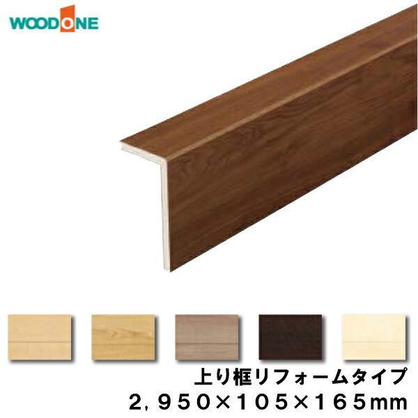 玄関廻り部材 上り框リフォームタイプ  2950×105×165mm WOODONE ウッドワン 床材 フローリング jyu-tus 02