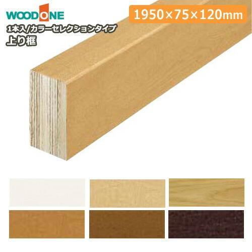 玄関廻り部材 上り框  1950×75×120mm  WOODONE ウッドワン 床材 フローリング|jyu-tus