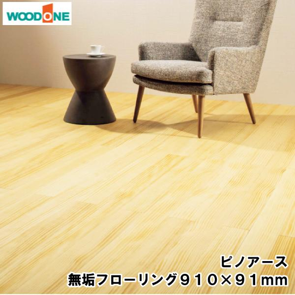 無垢フローリング ピノアース 3尺タイプ  910×91×12.0mm 40枚 3.31平米 1坪入 自然塗料クリア色ウッドワン WOODONE|jyu-tus