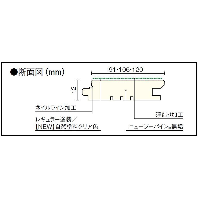 無垢フローリング ピノアース 3尺タイプ  910×91×12.0mm 40枚 3.31平米 1坪入 自然塗料クリア色ウッドワン WOODONE|jyu-tus|03