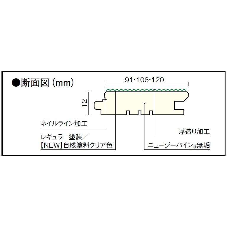 無垢フローリング ピノアース 3尺タイプ  910×106×12.0mm 36枚 3.47平米 1坪入 自然塗料クリア色ウッドワン WOODONE|jyu-tus|03
