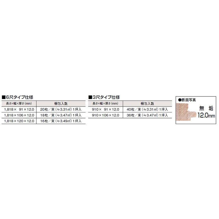 無垢フローリング ピノアース 3尺タイプ  910×106×12.0mm 36枚 3.47平米 1坪入 自然塗料クリア色ウッドワン WOODONE|jyu-tus|05