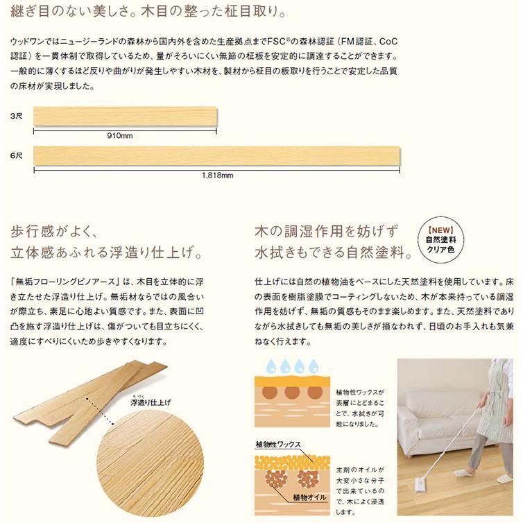 無垢フローリング ピノアース 6尺タイプ  1818×91×12.0mm 20枚 3.31平米 1坪入 自然塗料クリア色ウッドワン WOODONE jyu-tus 09