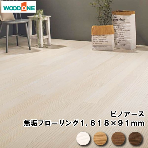 無垢フローリング ピノアース 6尺タイプ  1818× 91×12.0mm 20枚 3.31平米 1坪入ウッドワン WOODONE|jyu-tus