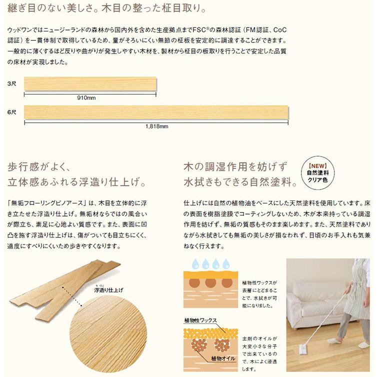 無垢フローリング ピノアース 6尺タイプ  1818×120×12.0mm 16枚 3.49平米 1坪入ウッドワン WOODONE|jyu-tus|09