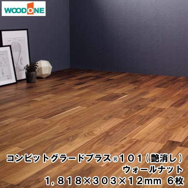 コンビットグラードプラス R 101 艶消し    1818×303×12.0mm 6枚 3.31平米 1坪入 ウォールナットウッドワン WOODONE|jyu-tus