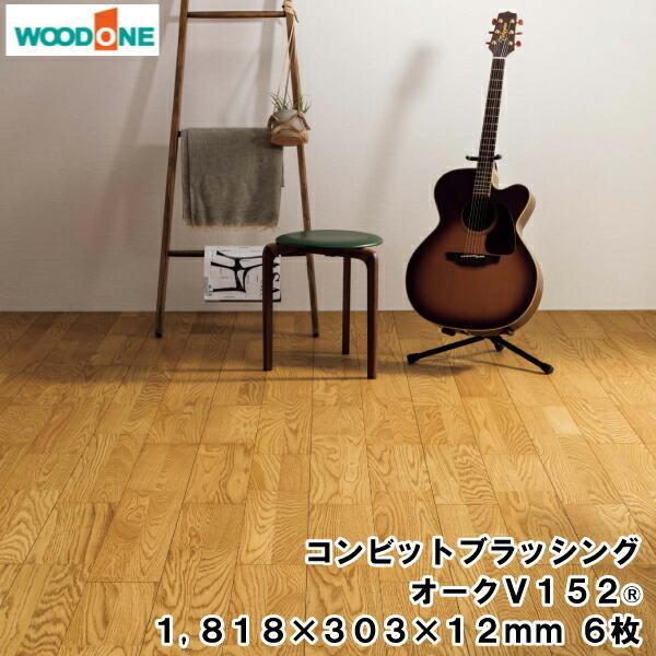 コンビットブラッシングオークV152   1818×303×12.0mm 6枚 3.31平米 1坪入 ウッドワン WOODONE jyu-tus