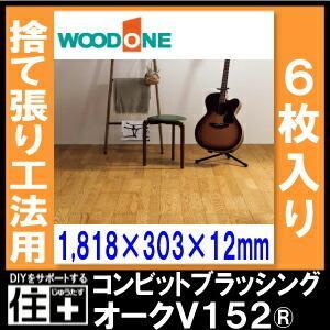 コンビットブラッシングオークV152   1818×303×12.0mm 6枚 3.31平米 1坪入 ウッドワン WOODONE jyu-tus 02