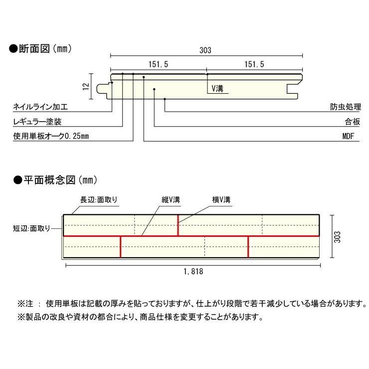 コンビットブラッシングオークV152   1818×303×12.0mm 6枚 3.31平米 1坪入 ウッドワン WOODONE jyu-tus 04