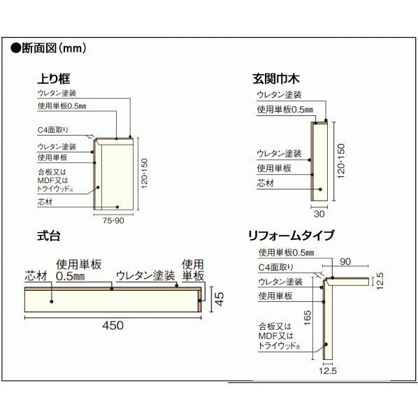 玄関廻り部材 玄関巾木  1900×30×150mm  WOODONE ウッドワン 床材 フローリング|jyu-tus|03