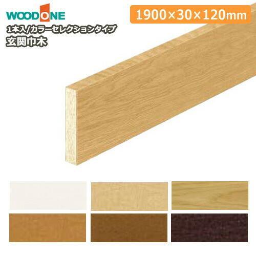 玄関廻り部材 玄関巾木  1900×30×120mm  WOODONE ウッドワン 床材 フローリング|jyu-tus