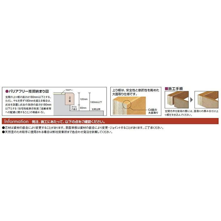 玄関廻り部材 玄関巾木 艶消し仕上げ   1900×30×150mm WOODONE ウッドワン 床材 フローリング|jyu-tus|04