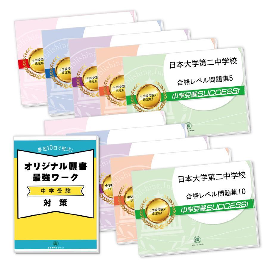 日本 大学 第 二 中学校 受験 対策