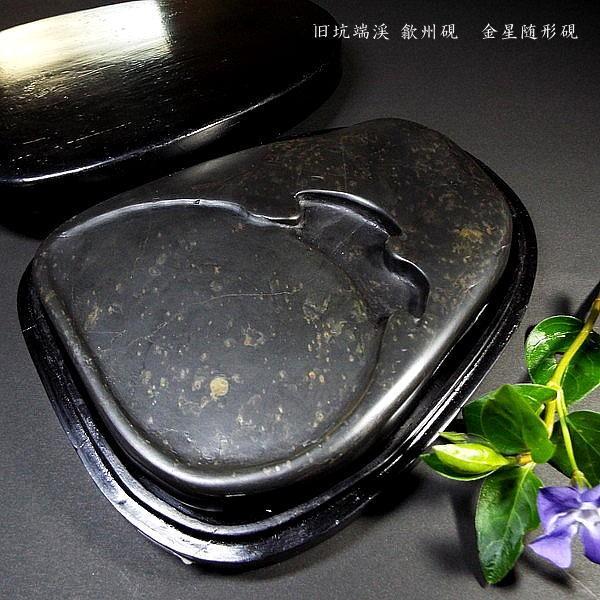 旧坑 歙州硯 金星紋随形硯