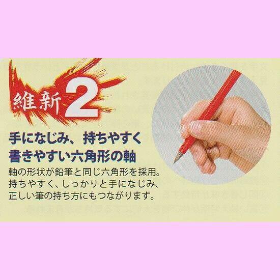 小筆 維新 ISHIN 書きあじ良く お手入れ簡単新感覚小筆|jyukodo|03