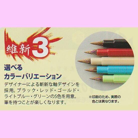 小筆 維新 ISHIN 書きあじ良く お手入れ簡単新感覚小筆|jyukodo|04