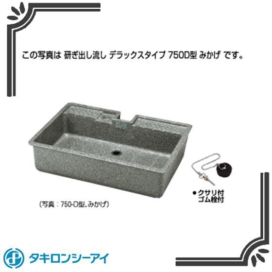 タキロンシーアイ 水栓パン 550-D 研ぎ出し流し デラックスタイプ 550-D型 290050