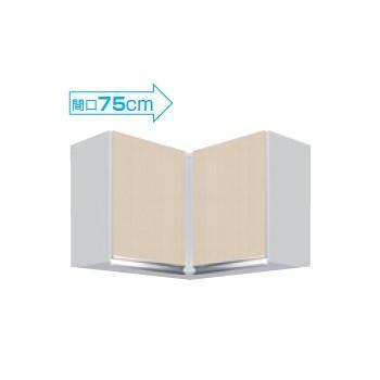 【メーカー直送のみ】*マイセット* M7-75NCZ 高さ50cmタイプ 標準仕様 標準仕様 標準仕様 M7シリーズ 吊り戸棚 吊戸棚 コーナー用 ベーシックタイプ [間口75cm] 7f0