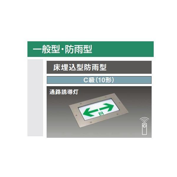 【FW10376LE1】パナソニック LED誘導灯コンパクトスクエア 床埋込型防雨型 C級(10形)長時間定格型(60分間) 片面型 【panasonic】