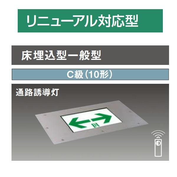【FA10386LE1】パナソニック LED誘導灯コンパクトスクエア リニューアル対応型 C級(10形) 【panasonic】