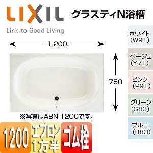 LIXIL グラスティN浴槽 ABN-1201A