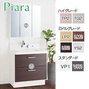 LIXIL 洗面化粧台セット ピアラ AR3FH-755SY/***H+MAR3-753TXJU