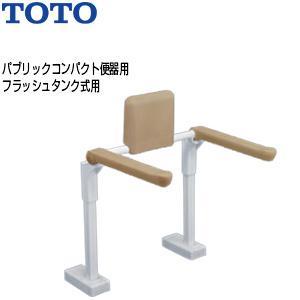 TOTO トイレ用手すり(はね上げタイプ) EWC784