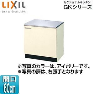 LIXIL コンロ台[セクショナルキッチン][GKシリーズ][木製キャビネット][間口60cm][扉:アイボリー] GKF-K-60K(R・L)