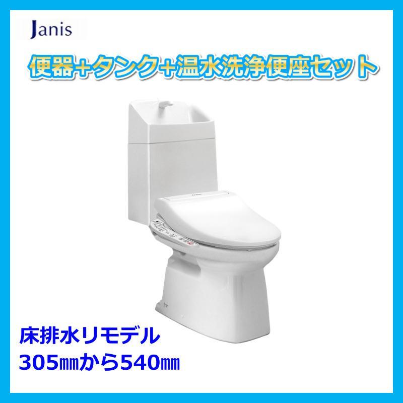 トイレ 便器 本体 リフォーム用 ジャニス BM 床排水リモデル305mm·540mm  便器+タンク+温水洗浄便座セット 手洗付 送料無料 即日出荷可能