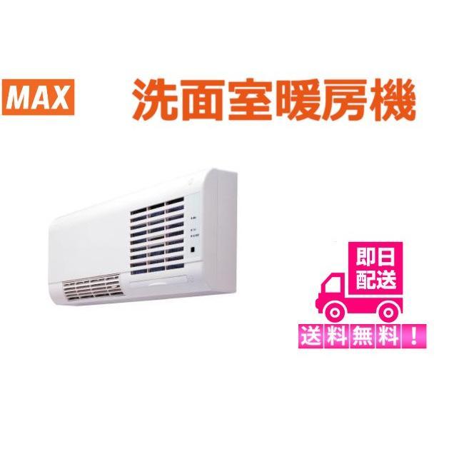BS-K150WL 送料無料 マックス 台数限定 洗面室暖房機 洗面室暖房機 即日出荷可能 (壁付タイプ)