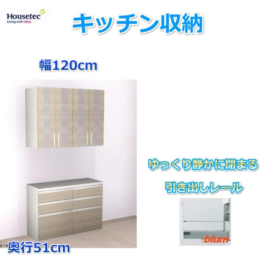キッチンカウンター 3段引き出し+吊戸棚セット キッチン収納  幅120cm×奥行51cm ハウステック 送料無料