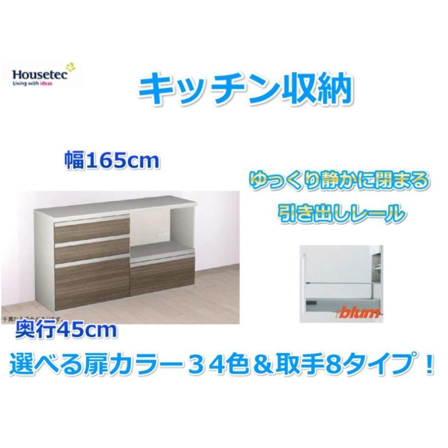 キッチンカウンター 3段引き出し+家電収納 キッチン収納 幅165cm×高さ85cm×奥行45cm ハウステック 送料無料